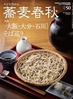 蕎麦春秋 Vol.50
