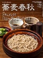 蕎麦春秋 Vol.51