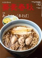 蕎麦春秋 Vol.52