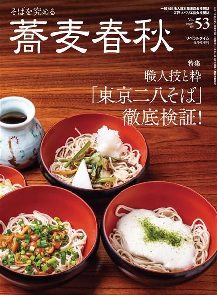 蕎麦春秋 Vol.53