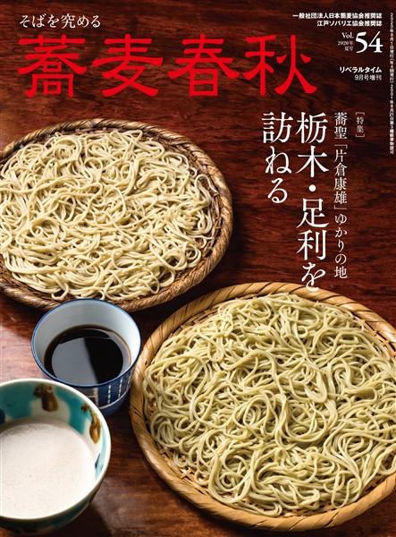 蕎麦春秋 Vol.54