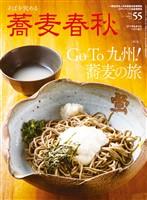 蕎麦春秋 Vol.55
