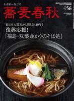 蕎麦春秋 Vol.56