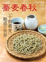 蕎麦春秋 Vol.57