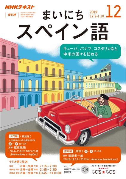 NHKラジオ まいにちスペイン語  2019年12月号