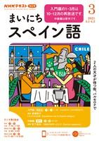 NHKラジオ まいにちスペイン語  2021年3月号