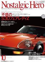 Nostalgic Hero 2012年10月号通巻153号