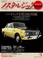 Nostalgic Hero 2013年4月号通巻156号