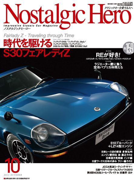 Nostalgic Hero 2013年10月号通巻159号
