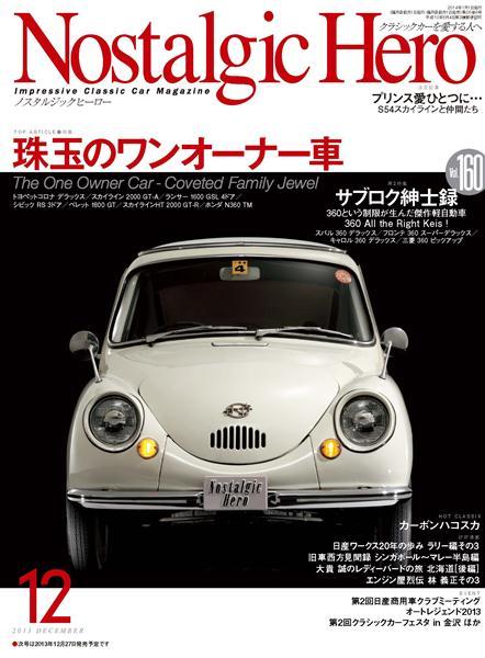 Nostalgic Hero 2013年12月号通巻160号