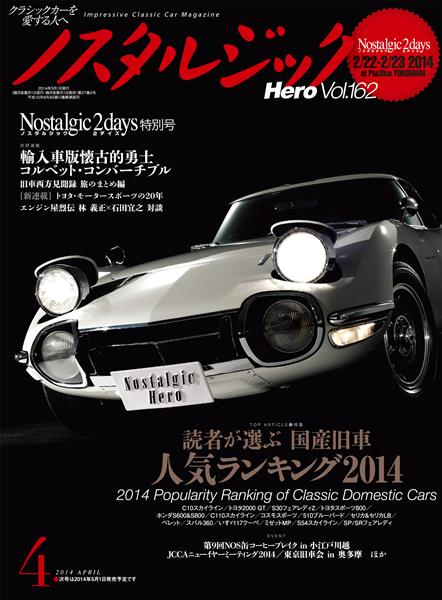 Nostalgic Hero 2014年4月号通巻162号