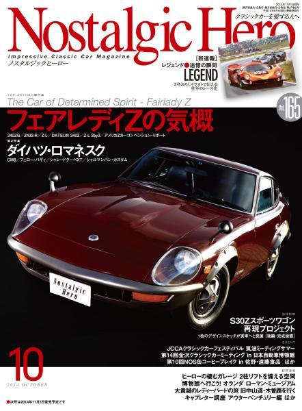 Nostalgic Hero 2014年10月号通巻165号