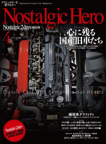 Nostalgic Hero 2015年4月号通巻168号