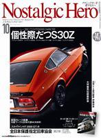 Nostalgic Hero 2011年10月号通巻147号