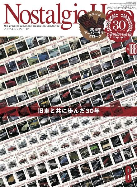 Nostalgic Hero 2018年 8月号 Vol.188