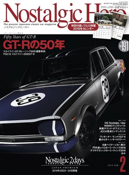 Nostalgic Hero 2019年 2月号 Vol.191