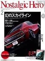 Nostalgic Hero 2012年2月号通巻149号