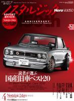 Nostalgic Hero 2012年4月号通巻150号