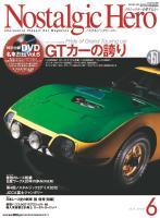 Nostalgic Hero 2012年6月号通巻151号