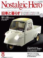 Nostalgic Hero 2012年8月号通巻152号