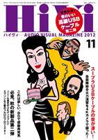 HiVi 2012年11月号