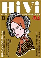 HiVi 2012年12月号