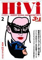 HiVi 2013年2月号