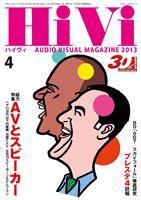 HiVi 2013年4月号