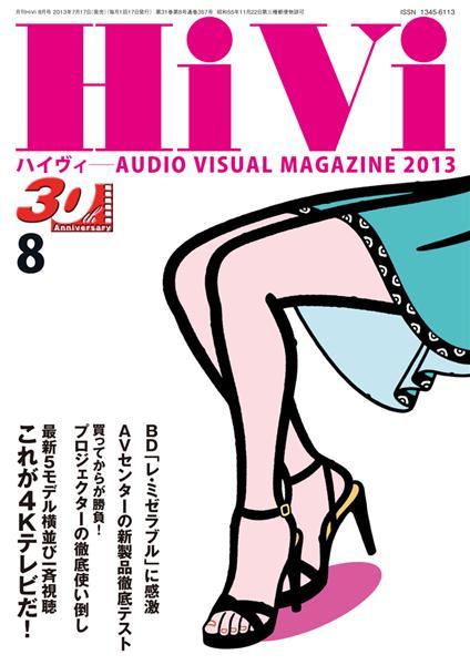 HiVi 2013年8月号