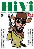 HiVi 2013年9月号