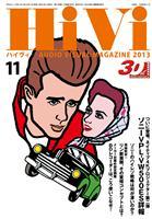 HiVi 2013年11月号