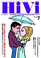 HiVi 2011年7月号