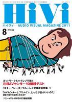 HiVi 2011年8月号
