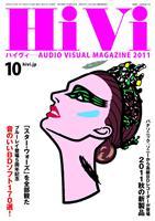 HiVi 2011年10月号