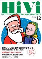 HiVi 2011年12月号