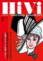 HiVi 2012年1月号