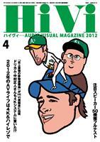 HiVi 2012年4月号