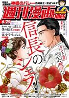 週刊漫画TIMES 2021年6/25号