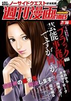 週刊漫画TIMES 2021年7/16号