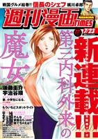 週刊漫画TIMES 2021年7/23号