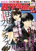 週刊漫画TIMES 2021年9/17号