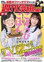 週刊漫画TIMES 2021年10/15号