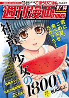 週刊漫画TIMES 2018年9/14号