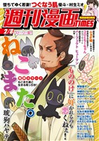 週刊漫画TIMES 2019年2/8号