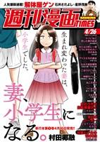 週刊漫画TIMES 2019年4/26号