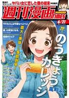 週刊漫画TIMES 2019年6/21号