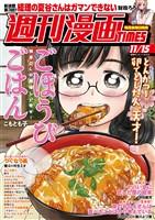 週刊漫画TIMES 2019年11/15号