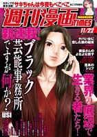週刊漫画TIMES 2019年11/22号