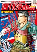週刊漫画TIMES 2019年12/6・13合併号