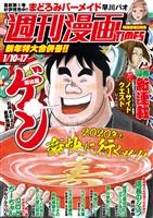 週刊漫画TIMES 2020年1/10・17合併号